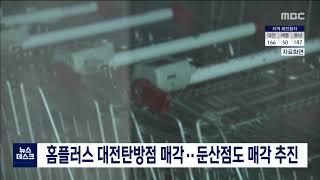 홈플러스, 대전탄방점 매각/대전MBC