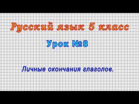 Видеоурок личные окончания глаголов 5 класс
