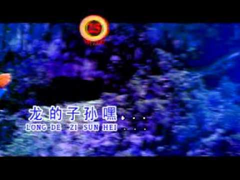 龙的子孙 Long De Zhi Xun - Calvin Qiu