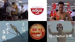 1998年 NISSIN ラ王 コマーシャル 「オフィス篇」「スキージャンプ篇」3...