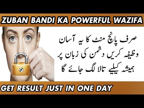 zuban bandi ka wazifa in urdu | dushman Ki Zuban Bandi Ka amal | wazifa for enemy destroy