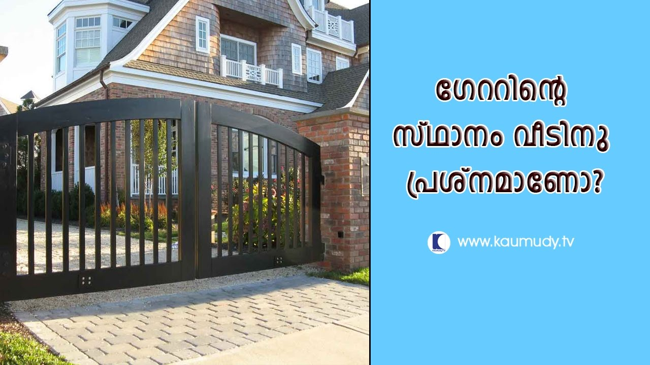 Is Your Front Gate in the Right position? | Vasthu | Devamrutham ...