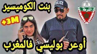بوليسي مغربي يوقف بنت ضابط شبعانة عياقة