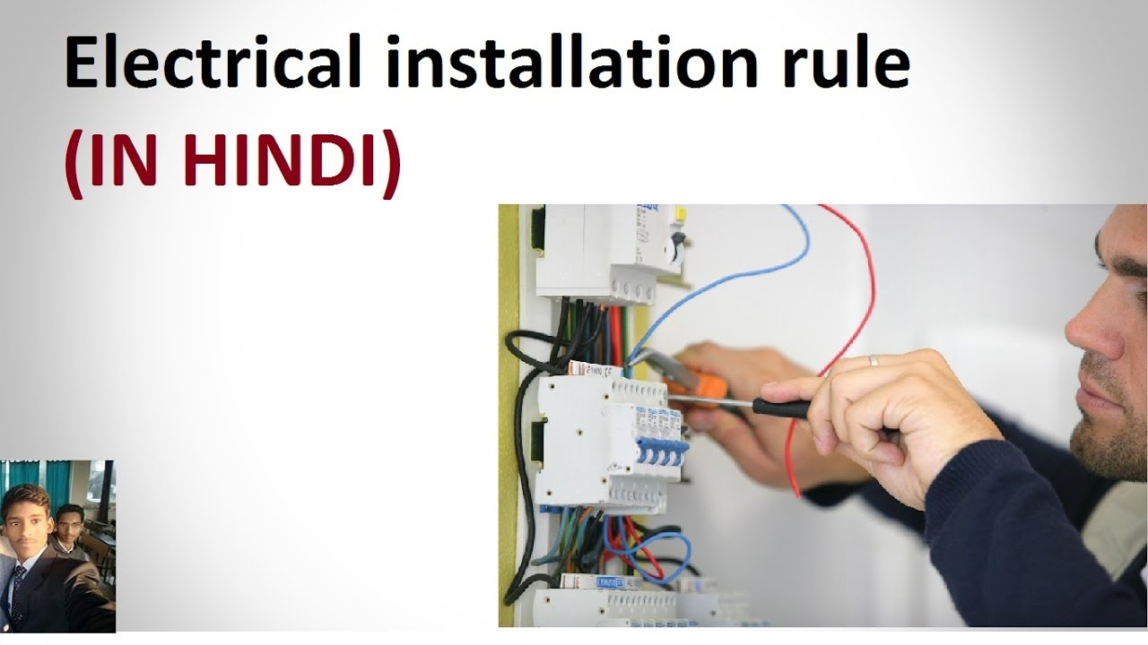 Electrical installation rule (IN HINDI) - YouTube