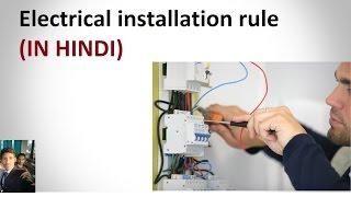 Video Electrical installation rule (IN HINDI) download MP3, 3GP, MP4, WEBM, AVI, FLV Juni 2018