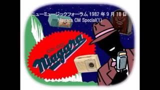 大滝詠一 ニューミュージックフォーラム 1982年9月17日 Niagara CM Special(1)