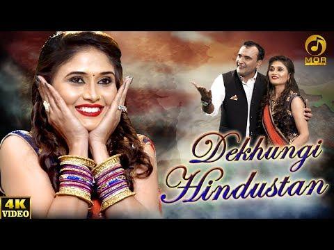 Dekhungi Hindustan # Shikha Raghav # Ramkesh Jiwanpurwala # A K Jatti # Mor Music # New Song 2018