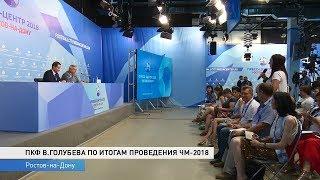 ПКФ В.ГОЛУБЕВА ПО ИТОГАМ ПРОВЕДЕНИЯ ЧМ-2018