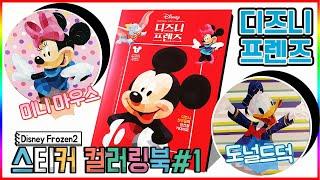 디즈니 프렌즈 스티커 컬러링북#1 미키마우스 미니마우스…