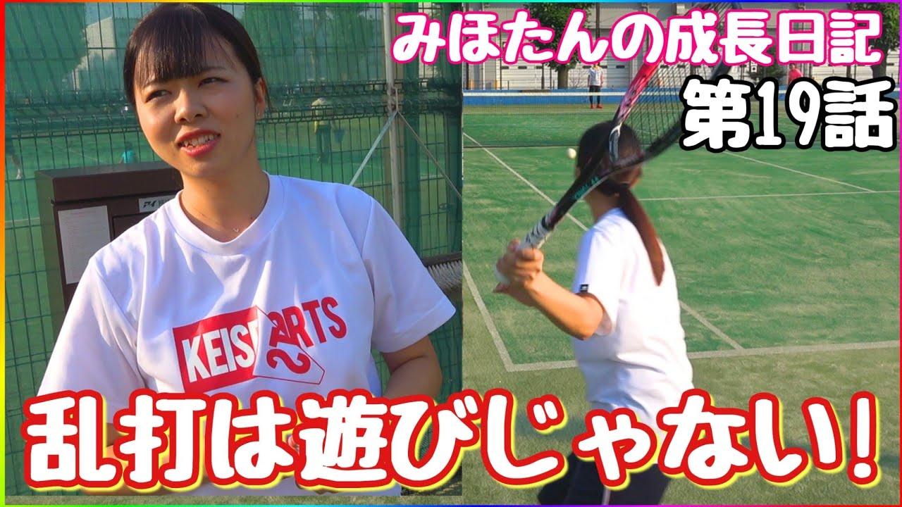 【ソフトテニス】ついに、日本で2番目に熱い男から指導を受けました!【みほたんのソフトテニス成長日記第19話】