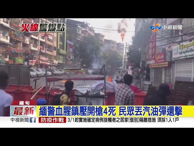 緬警血腥鎮壓開槍4死 民眾丟汽油彈還擊│中視新聞 20210228