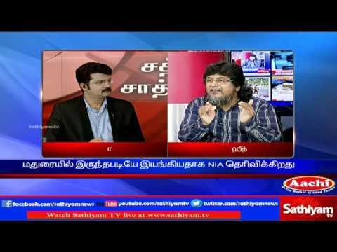 Sathiyam Sathiyame: Is Madurai a center for terrorists? | Part 1 | 07/12/16 | Sathiyam News TV