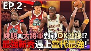 《銀河王朝》姚明與大將軍對戰OK連線!?最強新秀遇上當代最強!歐皇諾斯神抽選秀簽!?《中文字幕》|EP.2|NBA 2K20 MyLeague Kobe Bryant Shaquille O'Neal