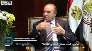 مصر العربية | الجندي:  تعداد سكان 2016 بـ