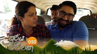 Sooriya Wachchasa | Episode 50 - (2018-11-06) | ITN Thumbnail