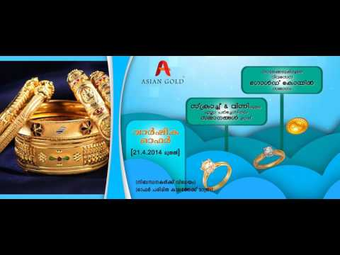 Asian Gold, Jewellery