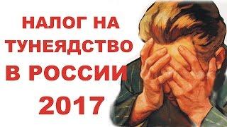видео Налог за тунеядство в России 2017