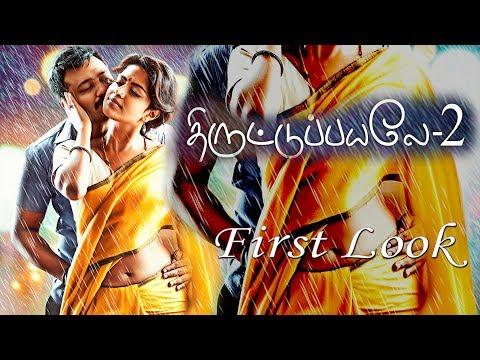 Thiruttu Payale 2 First Look | Amala Paul | Bobby Simha | Tamil Cinema News | Kollywood News