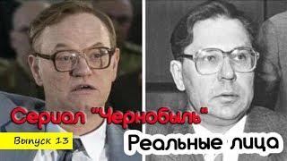 Сравнение актеров сериала Чернобыль 2019 с реальными героями того времени. ХЗ..