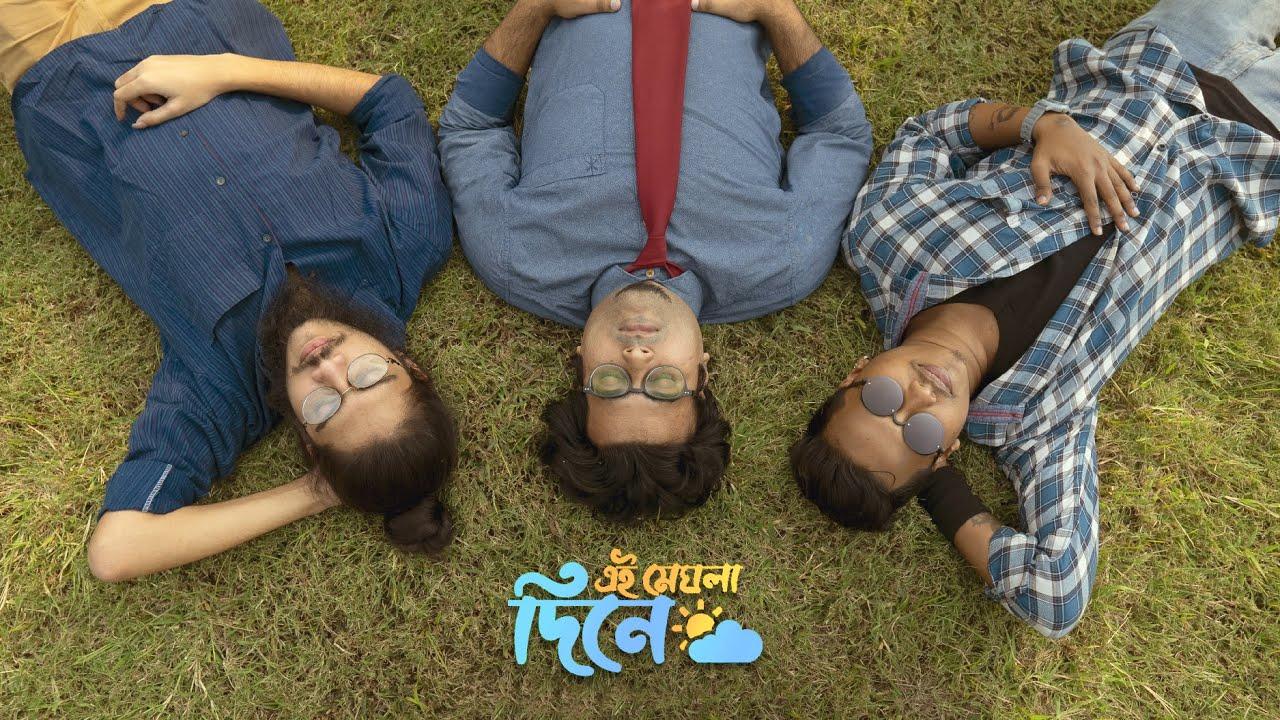 Download Ei Meghla Dine (এই মেঘলা দিনে) | Bengali Song | Argha | Nilabja | Souradipta