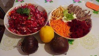 Қос салат,шикі қызылшадан жасалған|Два салата из сырой свеклы|two salads from raw beets