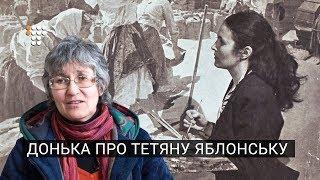 Донька про Тетяну Яблонську