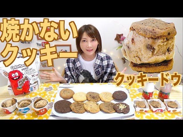 【高カロリー】焼かないクッキー![クッキードウ]食べてみたよ![クッキータイム]18品【木下ゆうか】