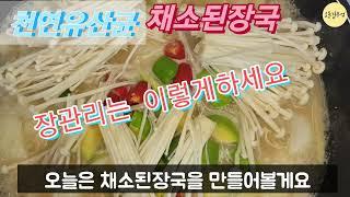 [채소 된장국] 쌀뜨물 된장 채소만으로 국 끓이는 방법