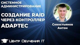 создание RAID через контроллер Adaptec