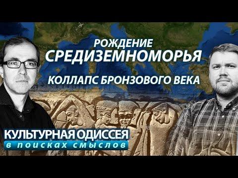 Рождение Средиземноморья. Коллапс бронзового века.