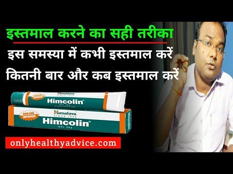 Himalaya Himcolin gel- इस्तेमाल करने का सही तरीका और सावधानियां