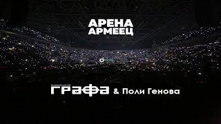 Mix - Grafa & Poli Genova - Sluhove - Live at Arena Armeec 2017