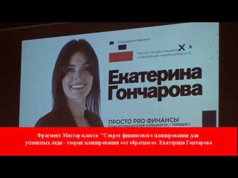 Russian Women Forum 2018 Мастер класс  Екатерина Гончарова