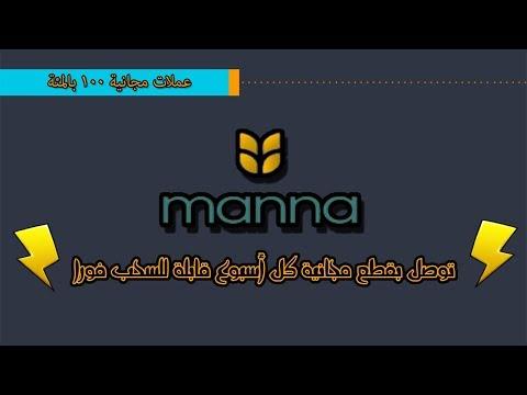 [Free Airdrop Token] Manna 🌟🌟🌟🌟🌟 1=0.006$ | كل أسبوع من 6 إلى 10 قطع مجانية قابلة للسحب