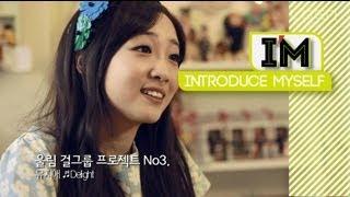 I'M: YooJiAe(유지애)_Delight(딜라이트) [ENG SUB]