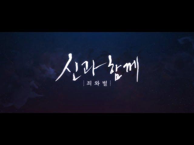 영화 '신과함께 - 죄와 벌' 메인 예고편