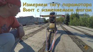 измерение тяги парамотора.  Винт с изменяемым шагом. Powered paragliding
