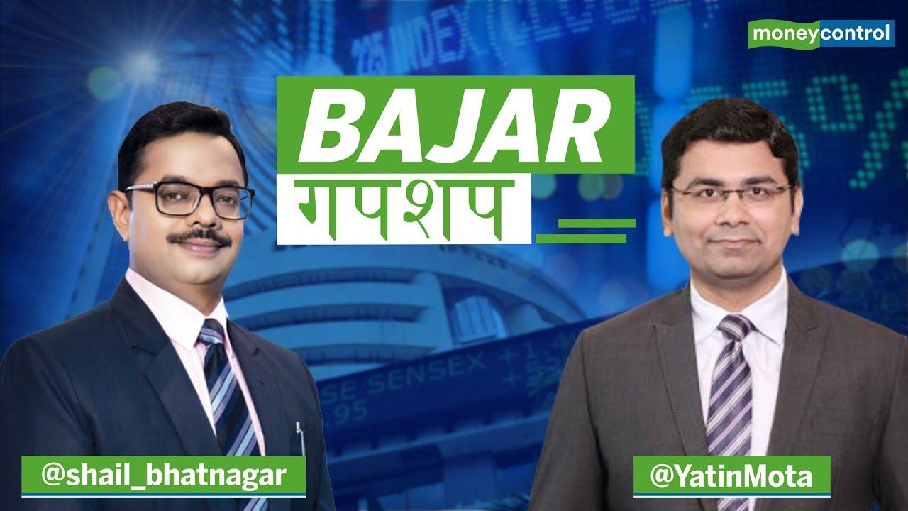 Bajar गपशप | Sensex, Nifty End At Record Closing High; FMCG, Realty & Banking Stocks Gain