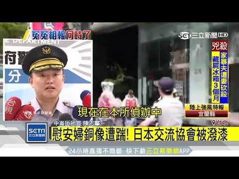 不滿慰安婦銅像遭踹!統促黨到日本交流協會潑漆抗議|三立新聞台