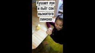 Кушает лук и пьёт сок выжатого лимона