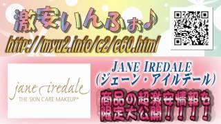 Jane Iredale(ジェーン・アイルデール) 最新グッズ超速報☆ Thumbnail