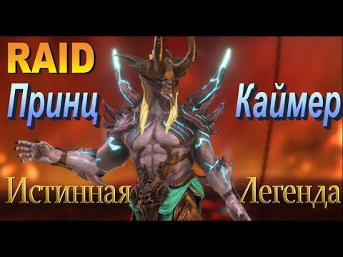 """RAID: Непревзойдённый """"Принц Каймер""""  (Гайд/Обзор Героя)"""