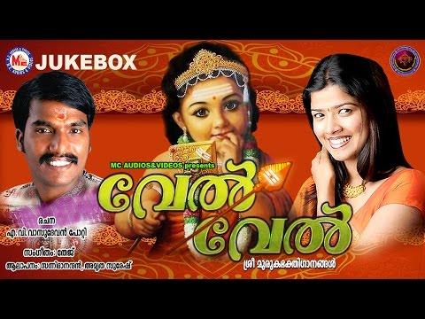 വേൽ വേൽ | VEL VEL | Hindu Devotional Songs Malayalam | Sannidhanandan | Amritha Suresh