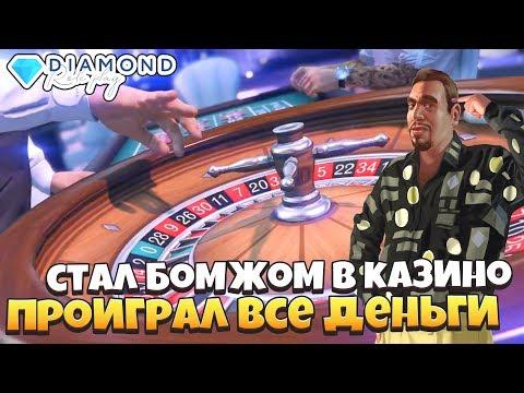 Что делать если в сампе проиграл деньги в казино купить часы омега казино рояль