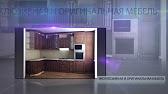 Салон мебели Мебельмар - YouTube