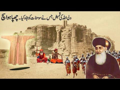 Download Somnath Mandir Aur Krishmati Qameez/Hazrat khwaja Abul Hasan Kharqani /सोमनाथ मंदिर और चमत्कारी कमीज