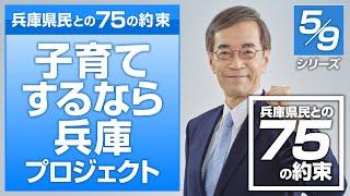 【字幕付き】「子育てするなら兵庫プロジェクト」 兵庫県民との75の約束(兵庫県知事選挙公約)