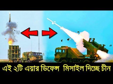 চীন দিচ্ছে ২ ধরণের এয়ার ডিফেন্স মিসাইল | Bangladesh Air Force New Air Defense Systems