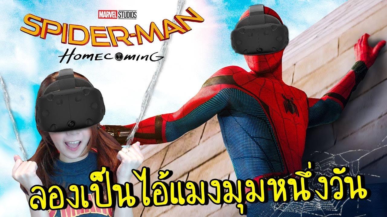 [HTV VIVE] ลองเป็นไอ้แมงมุมหนึ่งวัน | Spiderman Homecoming VR [zbing z.]