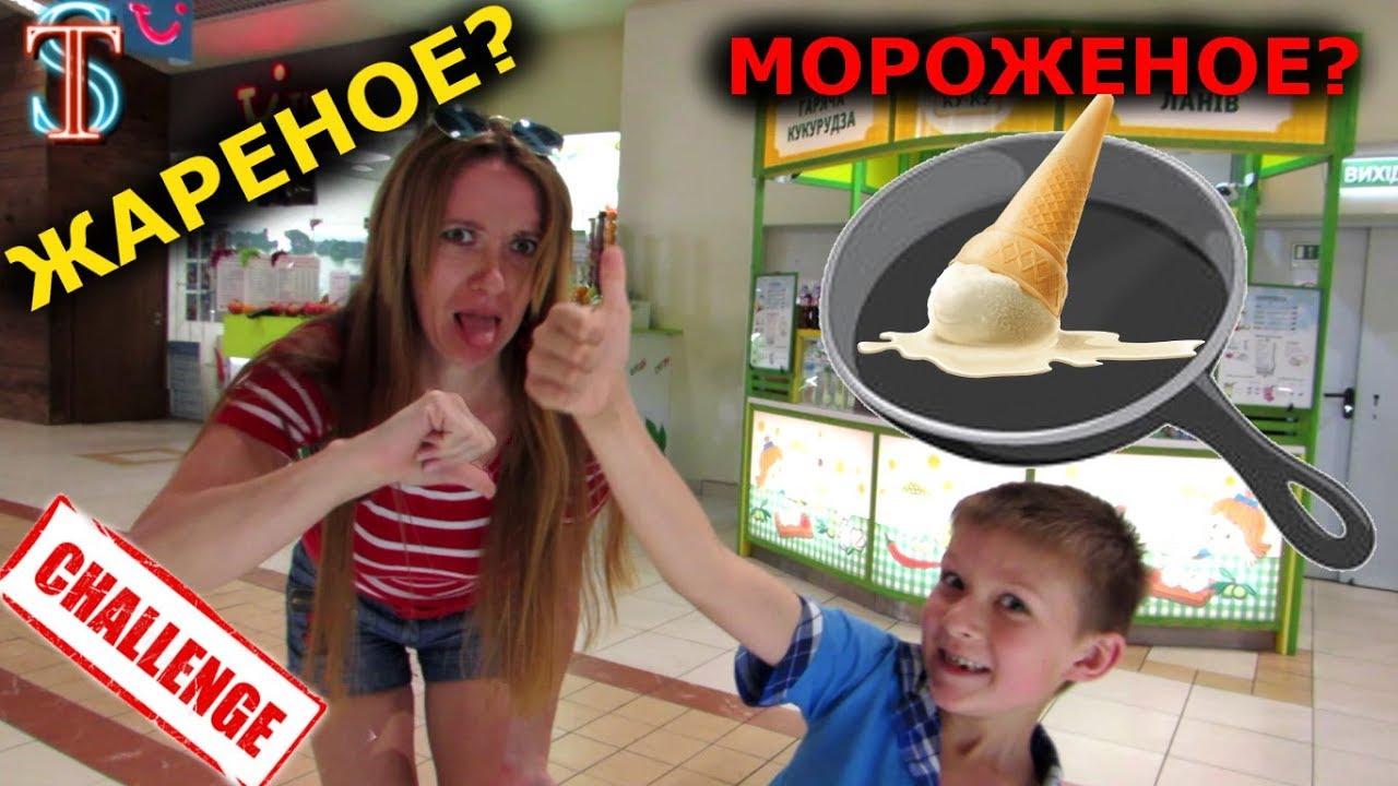 Жареное Мороженое? Такое бывает? ЧЕЛЛЕНДЖ  Fried Ice Cream Challenge  - Тима против мамы